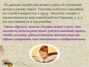 По данным гиперболам можно судить об отношении автора к своему герою: Турген