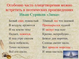 Особенно часто олицетворения можно встретить в поэтических произведениях Иван