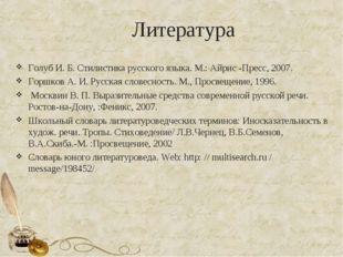 Литература Голуб И. Б. Стилистика русского языка. М.: Айрис -Пресс, 2007.  Г