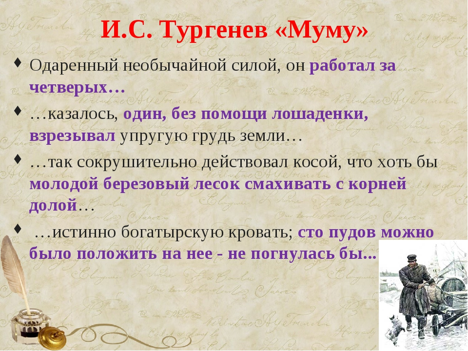 И.С. Тургенев «Муму» Одаренный необычайной силой, он работал за четверых… …ка...