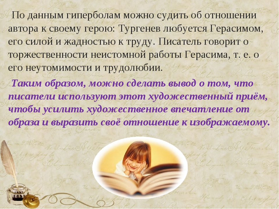 По данным гиперболам можно судить об отношении автора к своему герою: Турген...