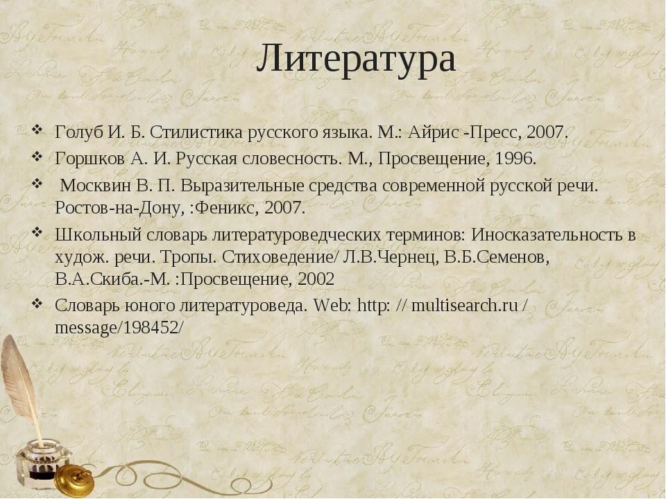 Литература Голуб И. Б. Стилистика русского языка. М.: Айрис -Пресс, 2007.  Г...