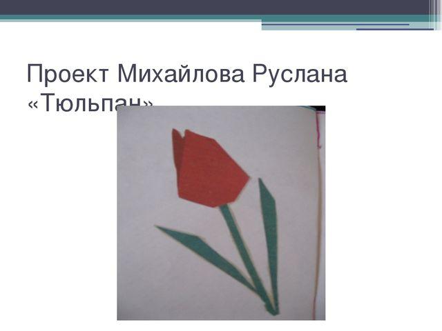 Проект Михайлова Руслана «Тюльпан»