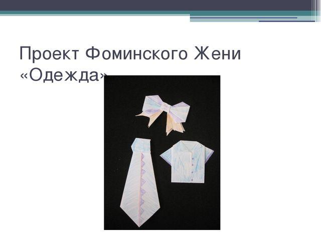 Проект Фоминского Жени «Одежда»