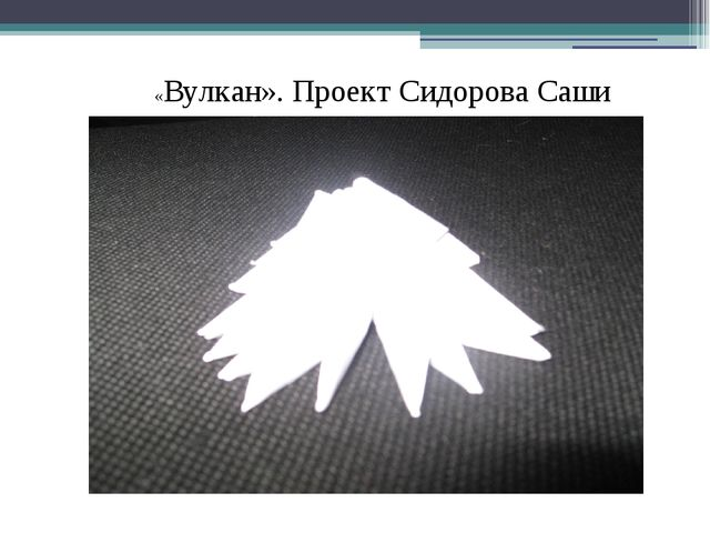 «Вулкан». Проект Сидорова Саши
