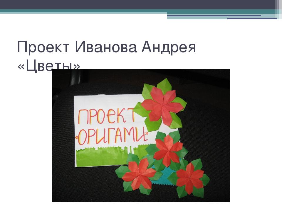 Проект Иванова Андрея «Цветы»
