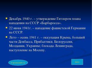 Декабрь 1940 г. – утверждение Гитлером плана нападения на СССР «Барбаросса».