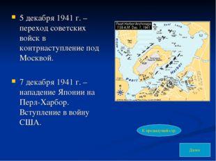 5 декабря 1941 г. – переход советских войск в контрнаступление под Москвой. 7