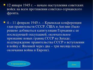 12 января 1945 г. – начало наступления советских войск на всем протяжении сов