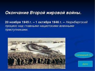 Далее К предыдущей стр. Окончание Второй мировой войны. 20 ноября 1945 г. – 1