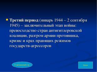 Третий период (январь 1944 – 2 сентября 1945) – заключительный этап войны: пр