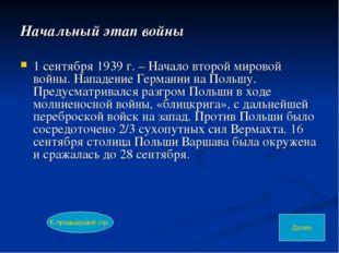 Начальный этап войны 1 сентября 1939 г. – Начало второй мировой войны. Нападе