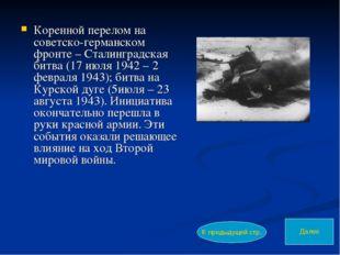 Коренной перелом на советско-германском фронте – Сталинградская битва (17 июл