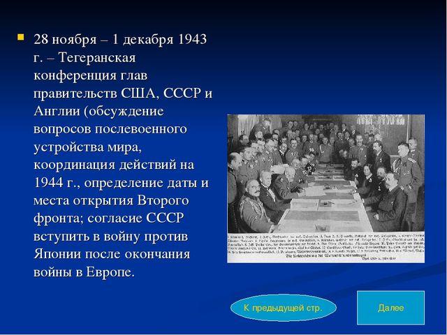 28 ноября – 1 декабря 1943 г. – Тегеранская конференция глав правительств США...