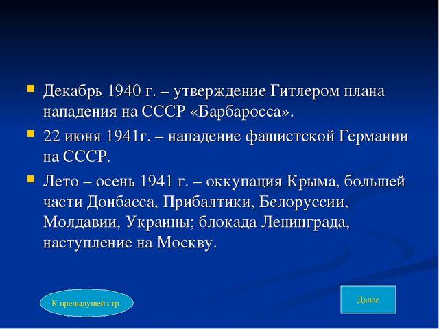 Декабрь 1940 г. – утверждение Гитлером плана нападения на СССР «Барбаросса»....