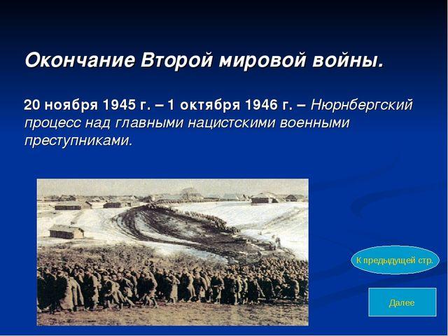 Далее К предыдущей стр. Окончание Второй мировой войны. 20 ноября 1945 г. – 1...
