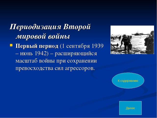 Периодизация Второй мировой войны Первый период (1 сентября 1939 – июнь 1942)...