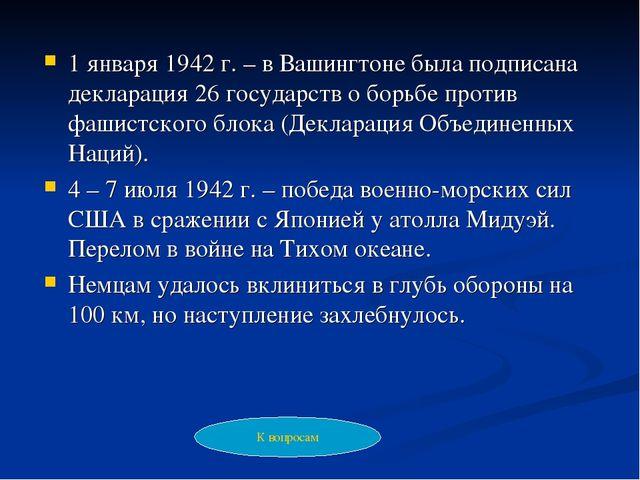1 января 1942 г. – в Вашингтоне была подписана декларация 26 государств о бор...