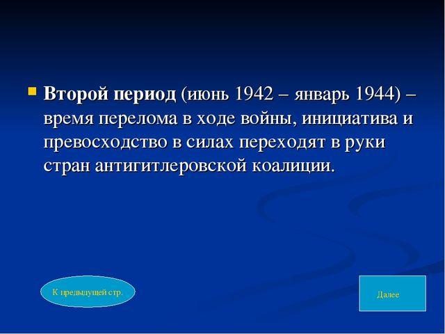 Второй период (июнь 1942 – январь 1944) – время перелома в ходе войны, инициа...