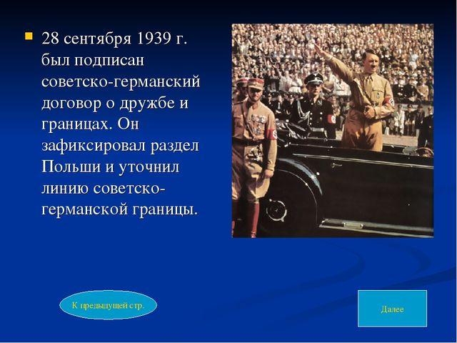 28 сентября 1939 г. был подписан советско-германский договор о дружбе и грани...