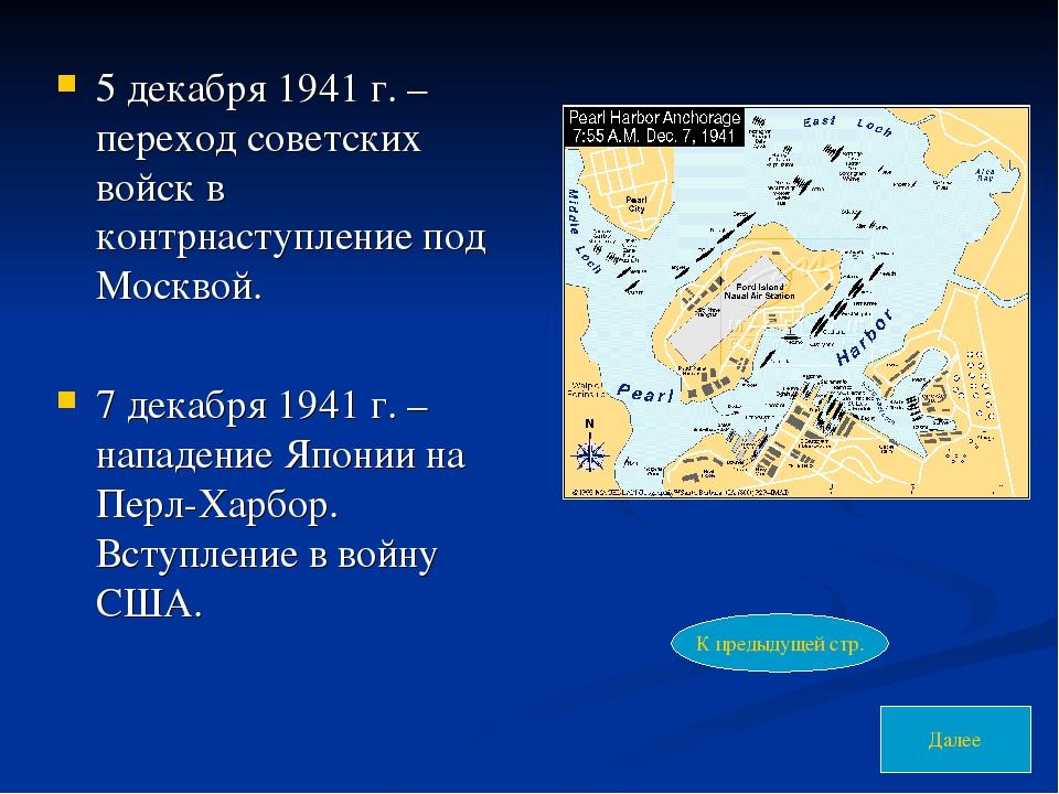 5 декабря 1941 г. – переход советских войск в контрнаступление под Москвой. 7...