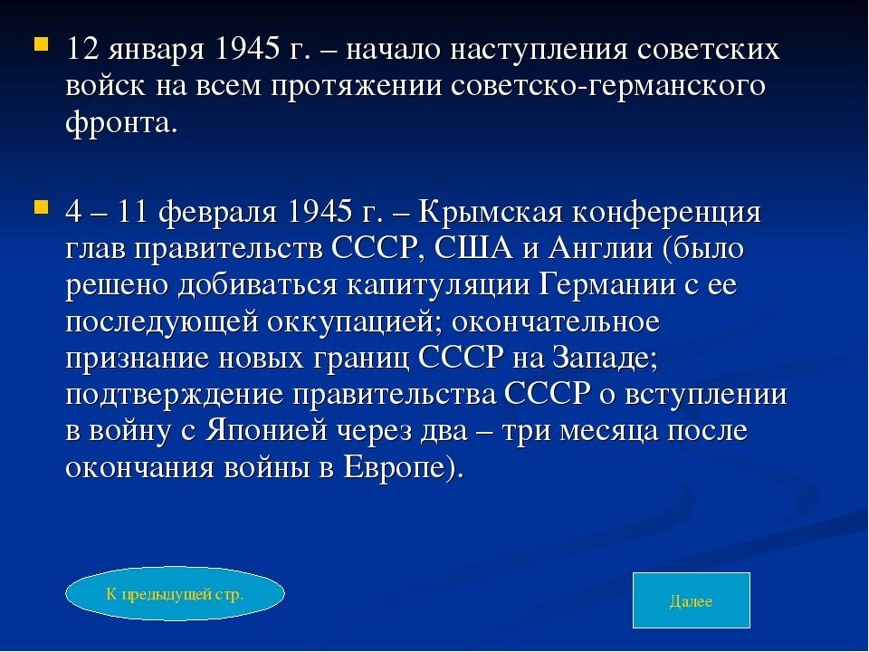 12 января 1945 г. – начало наступления советских войск на всем протяжении сов...