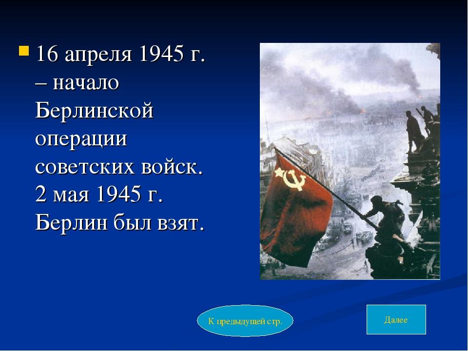 16 апреля 1945 г. – начало Берлинской операции советских войск. 2 мая 1945 г....
