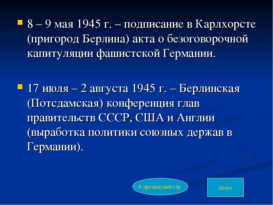8 – 9 мая 1945 г. – подписание в Карлхорсте (пригород Берлина) акта о безогов...