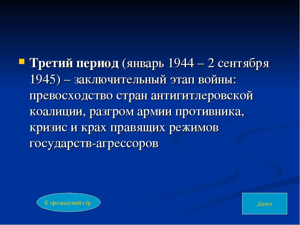 Третий период (январь 1944 – 2 сентября 1945) – заключительный этап войны: пр...