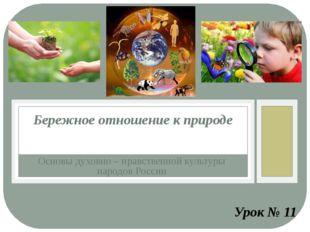Основы духовно – нравственной культуры народов России Бережное отношение к пр