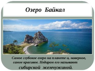 Озеро Байкал Самое глубокое озеро на планете и, наверное, самое красивое. Нед