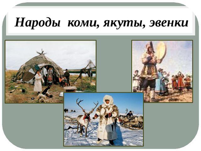 Народы коми, якуты, эвенки