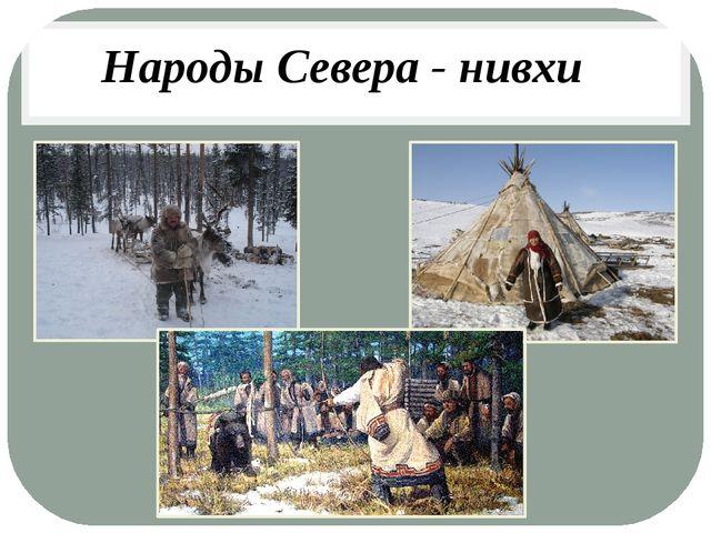 Народы Севера - нивхи