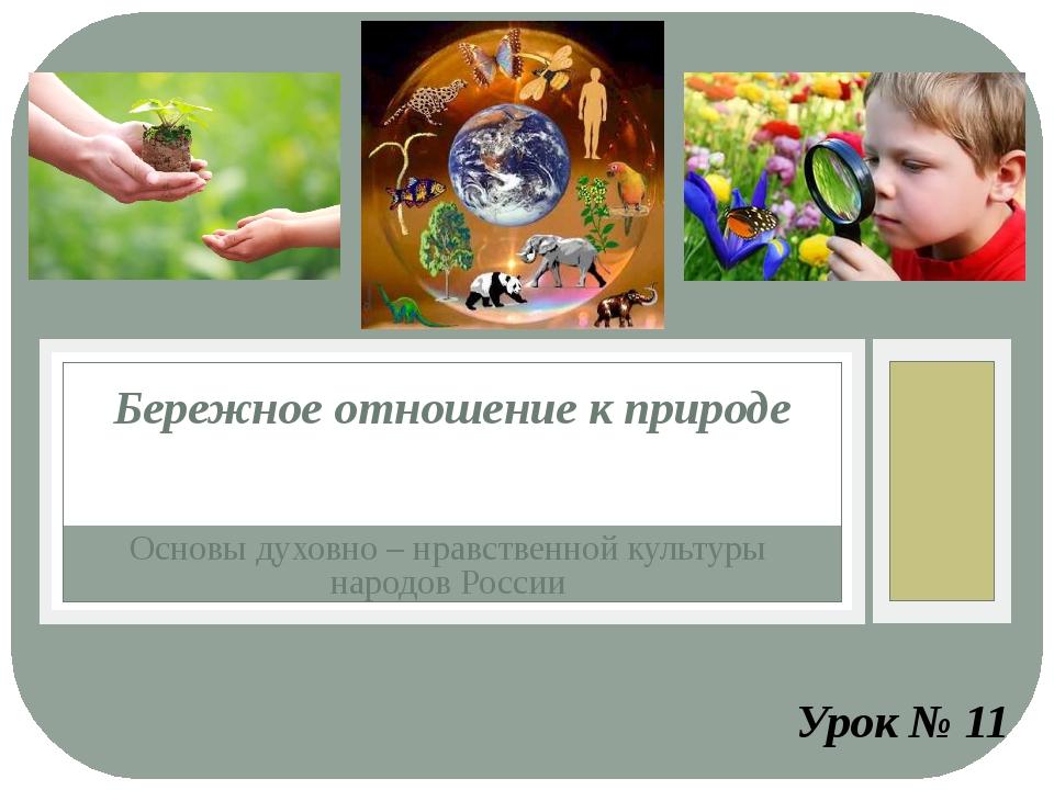 Основы духовно – нравственной культуры народов России Бережное отношение к пр...