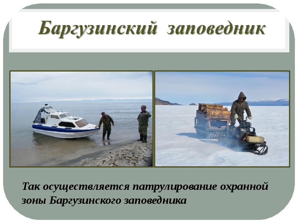 Так осуществляется патрулирование охранной зоны Баргузинского заповедника