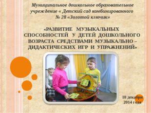 Муниципальное дошкольное образовательное учреждение « Детский сад комбинирова