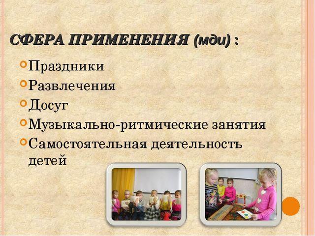 СФЕРА ПРИМЕНЕНИЯ (мди) : Праздники Развлечения Досуг Музыкально-ритмические з...
