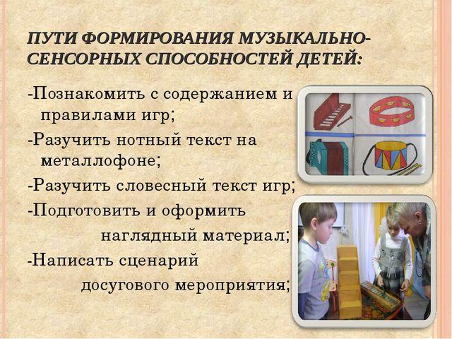 ПУТИ ФОРМИРОВАНИЯ МУЗЫКАЛЬНО-СЕНСОРНЫХ СПОСОБНОСТЕЙ ДЕТЕЙ: -Познакомить с сод...