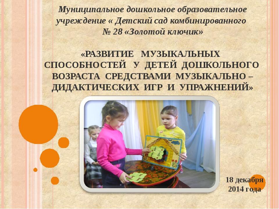Муниципальное дошкольное образовательное учреждение « Детский сад комбинирова...