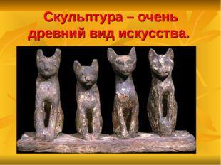 Скульптура – очень древний вид искусства.