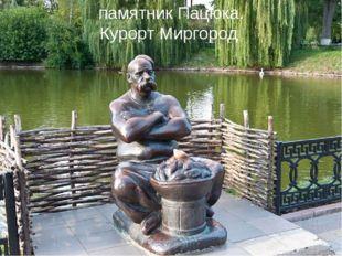 памятник Пацюка. Курорт Миргород