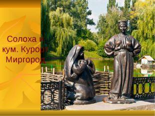 Солоха и кум. Курорт Миргород
