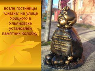 """возле гостиницы """"Сказка"""" на улице Урицкого в Ульяновске установлен памятник К"""