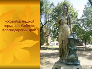 «Хозяйка медной горы» в г. Лабинск, Краснодарский край.