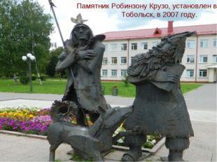 Памятник Робинзону Крузо, установлен в городе Тобольск, в 2007 году.