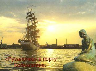 «Русалочка» в порту Копенгагена.