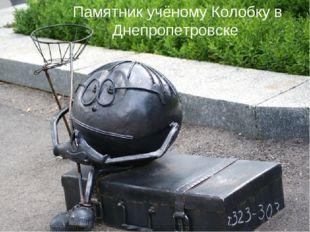 Памятник учёному Колобку в Днепропетровске