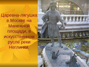 Царевна-лягушка в Москве на Манежной площади, в искусственном русле реки Негл