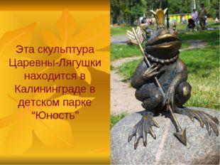 """Эта скульптура Царевны-Лягушки находится в Калининграде в детском парке """"Юнос"""