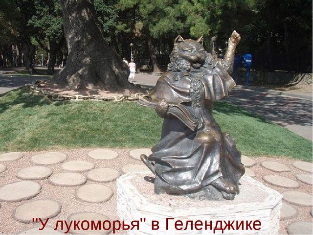 """""""У лукоморья"""" в Геленджике"""